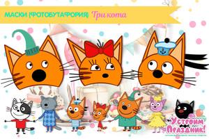 Маски фотобутафория Три кота скачать шаблоны