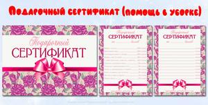 Подарочный сертификат «Помощь по уборке»