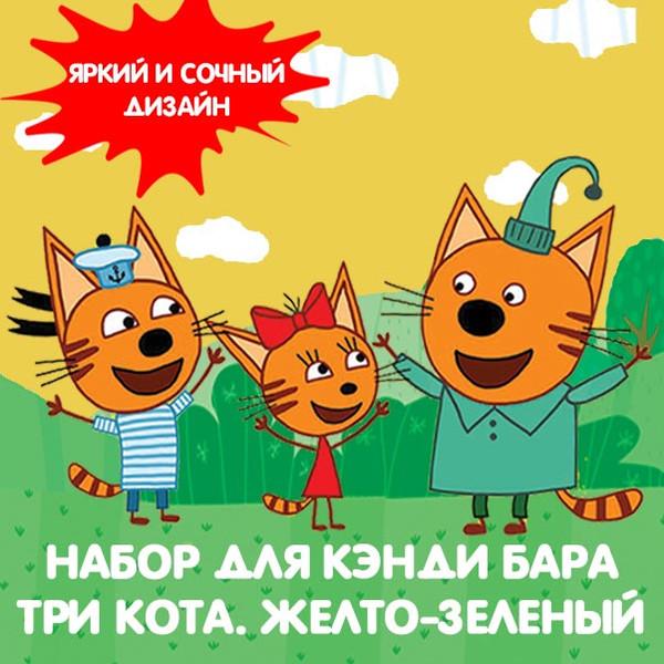 Набор для кэнди бара Три Кота. Мультяшный скачать шаблоны