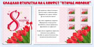 Сладкая открытка на 8 марта (конфеты «Птичье Молоко») скачать шаблоны