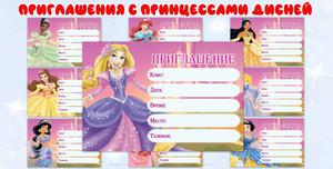 Приглашения с принцессами Дисней скачать шаблоны