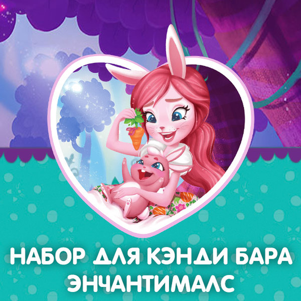 Набор для кэнди бара Энчантималс (Enchantimals)