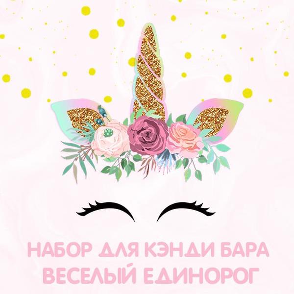 Набор для кэнди бара Единорог. Нежно-розовый шаблоны на день рождения скачать