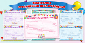 Телеграмма с пропущенными прилагательными на годик Малышарики скачать шаблоны
