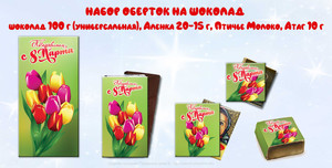 Набор шаблонов оберток на шоколад 8 марта 100 г, 20 г, 15г, 10 г, конфеты Птичье молоко