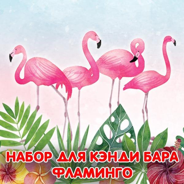 Набор на праздник Фламинго шаблоны для кэнди бара скачать