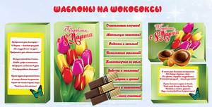 Набор шаблонов на шокобоксы к 8 марта скачать