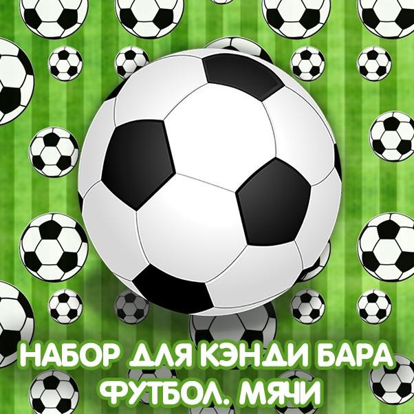 Набор для кэнди бара Футбол Мячи шаблоны на день рождения скачать