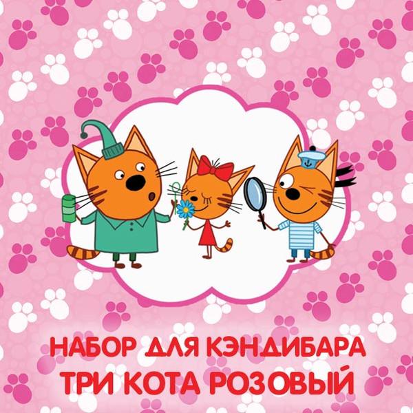 Набор для кэнди бара Три кота Розовый шаблоны на день рождения скачать шаблоны на день рождения скачать