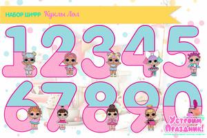 Цифры 0-9 в стиле Куклы Лол шаблоны на день рождения скачать бесплатно