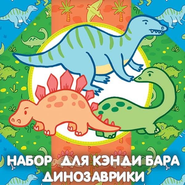 Набор для кэнди бара Динозаврики Оранжево-Зелено-Голубой шаблоны скачать