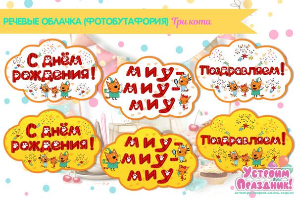 Фотобутафория Речевые облачка Три Кота скачать шаблоны на день рождения
