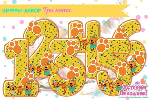 Цифры 1-6 в стиле Цифры в стиле Три Кота Желтые шаблоны на день рождения скачать бесплатно