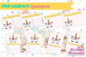 Приглашения на день рождения Единорог скачать шаблоны на день рождения