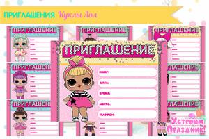 Приглашение на день рождения Куклы Лол шаблоны распечатать бесплатно