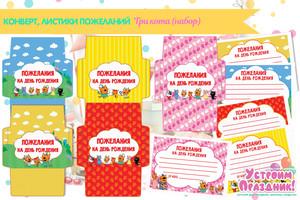 Конверты и листики для пожеланий на день рождения Три Кота шаблоны скачать бесплатно