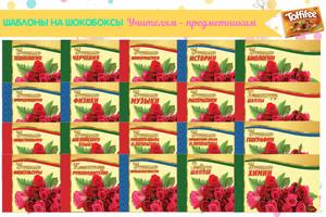 Шаблоны шокобоксов на День Учителя учителям-предметникам коробочки на конфеты тофифи