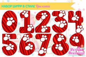 Цифры 0-9 в стиле логотипа Три Кота шаблоны на день рождения скачать бесплатно