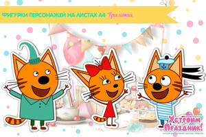 Три кота фигуры Карамельки, Компота и Коржика для печати формата А3-А0