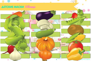 маски овощей для детей на голову скачать цветные скачать шаблоны бесплатно