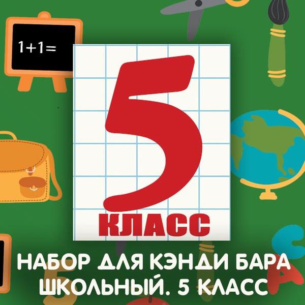 Набор для кэнди бара Школьный 5 класс скачать шаблоны бесплатно