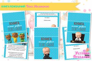 Книга пожеланий Босс Молокосос шаблоны страничек
