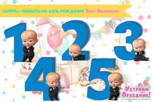 Цифры 1-5 в стиле Босс Молокосос шаблоны на день рождения скачать бесплатно