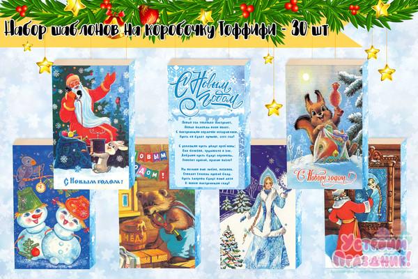 Новогодние шокобоксы Советские открытки на конфеты Тоффиффи скачать шаблоны JPG
