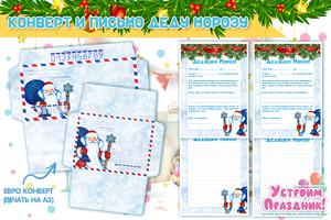 Конверт для письма деду Морозу и письмо деду Морозу шаблоны скачать бесплатно