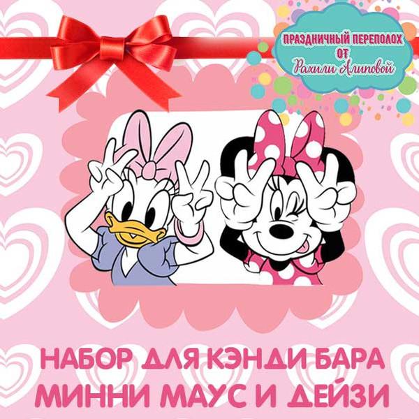 Набор для кэнди бара Минни Маус и Дейзи от Рахили Алиповой скачать шаблоны на день рождения