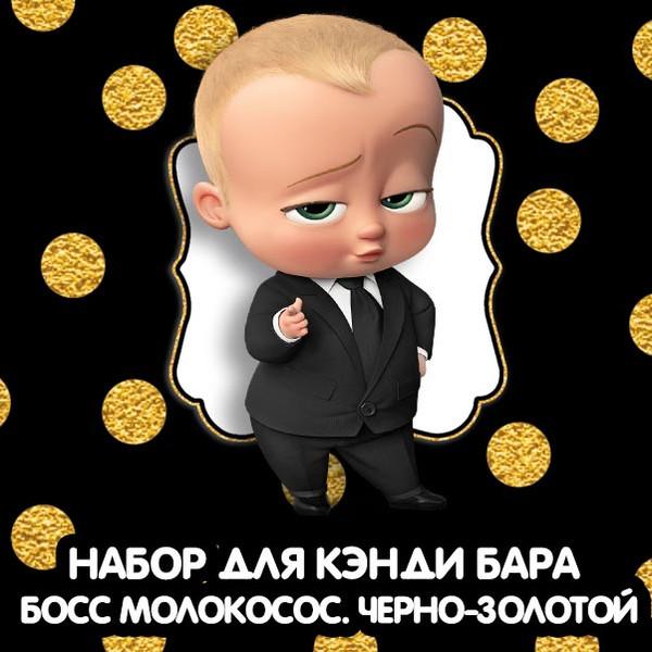 Набор для кэнди бара Босс Молокосос Черно-Золотой шаблоны скачать
