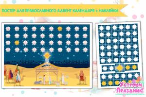 Православный адвент-календарь - плакат и наклейки скачать шаблоны