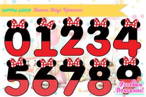 Декор бумажные цифры 0-9 с ушками и бантиком Минни Маус скачать шаблоны на день рождения