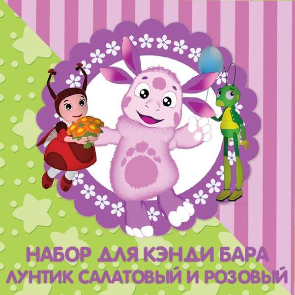 Набор для кэнди бара Лунтик Салатовый с Нежно Розовым шаблоны на день рождения