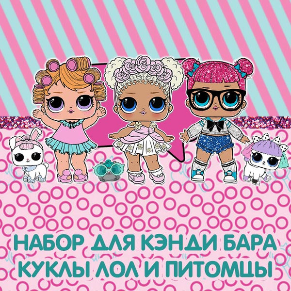 Набор для кэнди бара Куклы Лол скачать шаблоны на день рождения