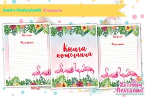 Книга пожеланий на день рождения в стиле Фламинго скачать шаблоны страничек