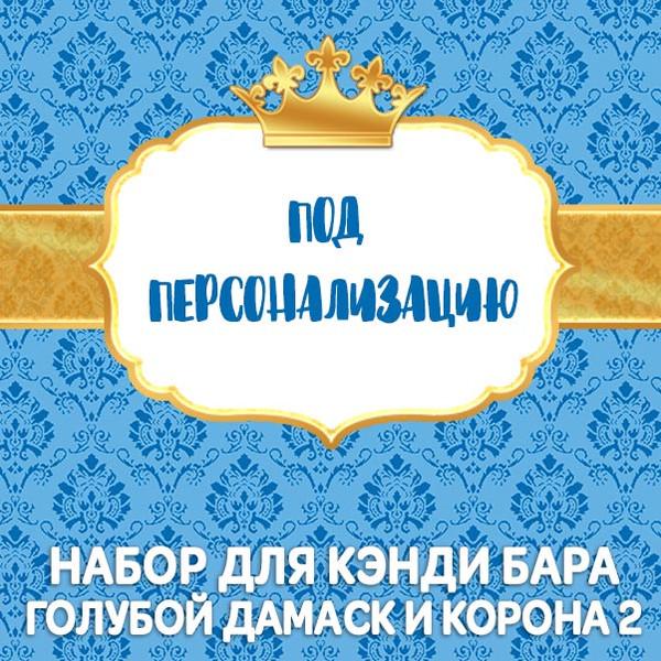 Набор для кэнди бара Принц Голубой Дамаск шаблоны на день рождения скачать