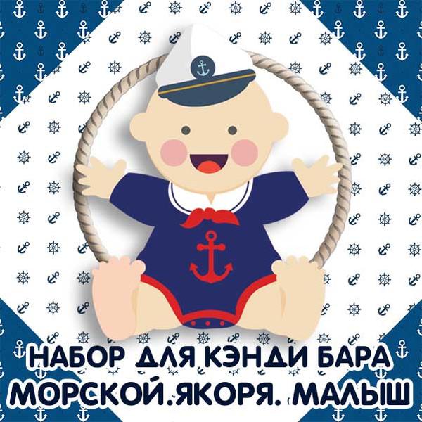 Набор для кэнди бара Морской Якоря Малыш на годик скачать шаблоны на морскую вечеринку
