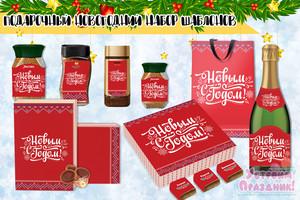 Новогодние шокобоксы Новогодние вязаные узоры (подарочный набор) скачать шаблоны бесплатно