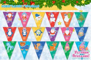 Новогодняя гирлянда Мультяшные персонажи шаблоны гирлянды с новым годом скачать флажки