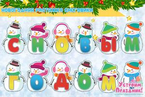 Новогодняя растяжка Снеговики скачать шаблоны гирлянды с новым годом