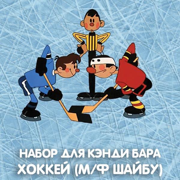 Набор для кэнди бара Хоккей по мф Шайбу шаблоны на день рождения скачать