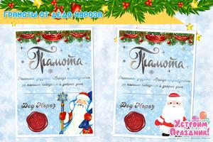 Новогодняя грамота от Деда Морозаскачать шаблоны грамот JPG