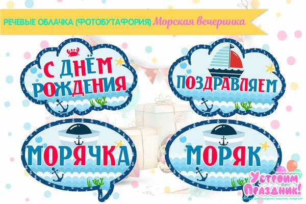 Фотобутафория Речевые облачка Морская вечеринка шаблоны на день рождения скачать