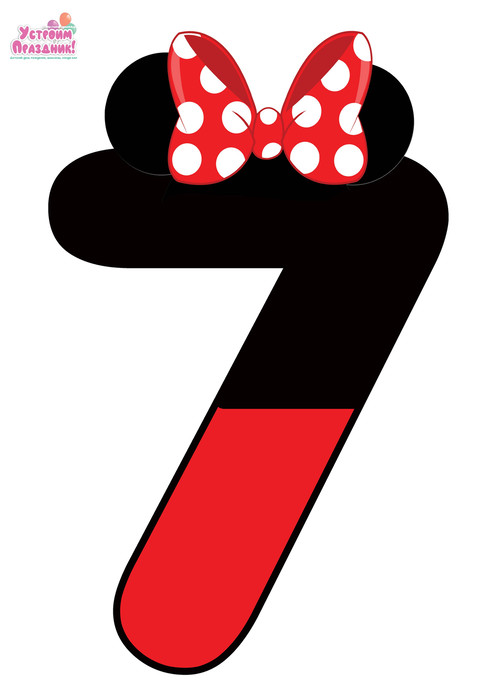 minnie mouse birthday number 7 printable with minnie bow ears