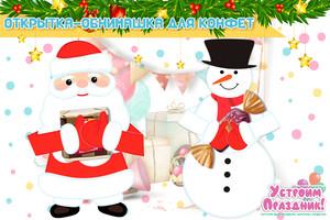 Открытка обнимашка для конфет Дед Мороз скачать шаблон сладкой открытки