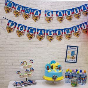 Михаилу 5 лет день рождения в стиле Щенячий Патруль