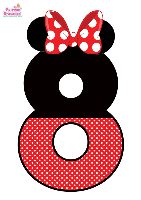 minnie mouse birthday number 8 printable with minnie bow ears