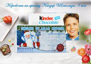 Шокобокс Письмо Деду Морозу на киндер шоколад шаблоны скачать бесплатно