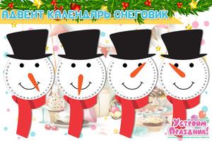 Адвент календарь Снеговик (с календарем циферблатом) скачать шаблон
